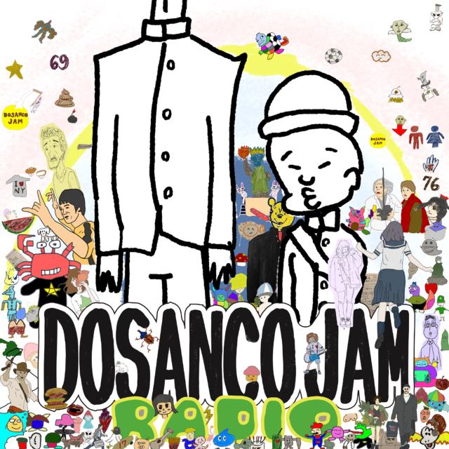 DOSANCO JAM RADIOバックナンバー