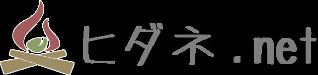 ヒダネ.net